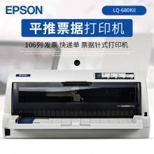 爱普生 Epson LQ-680KII 680K2 发票 快递单 票据针式打印机 正品