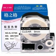 格之格(G&G)ND-KJ ST9KW ST9K 9mm 透明底黑字锦宫标签色带 适用锦宫SR3900C/530C/550C爱普生LW300/400