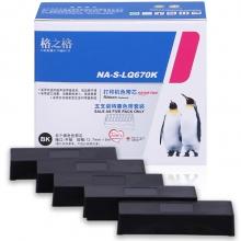 格之格(G&G)NA-S-LQ670K 黑色色带芯5支装 适用EPSON LQ670K/670K+/670K+T/LQ680/680K+/680PRO/660K