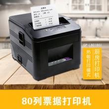 佳博(Gprinter) GP-L80160热敏小票打印机 餐饮80mm厨房打印机带切刀 L80180I 网口 新款