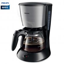 飞利浦(PHILIPS)家用美式咖啡机HD7434 全自动滴漏式咖啡壶 HD7450升级款