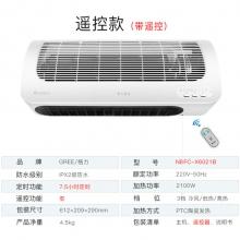 格力(GREE) 遥控壁挂暖风机居浴两用 家用浴室电暖器防水取暖器 台壁两用电暖气 NBFC-X6021B遥控款
