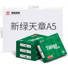 天章(TANGO)新绿天章A5(14.8cm*21cm) 70g复印纸 500张/包 单包装