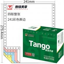 天章(TANGO) 新绿天章彩色电脑打印纸241-4S四联整张80列(撕边 色序:白红蓝黄 1000页/箱)