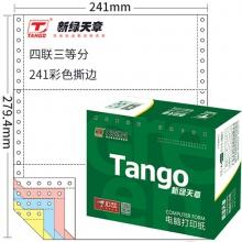 天章(TANGO)新绿天章彩色电脑打印纸241-4-1/3S四联三等分80列(撕边 色序:白红蓝黄 1000页/箱)