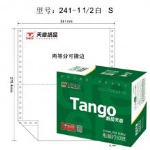 天章(TANGO)新绿天章电脑打印纸241-1-1/2S单层二等分80列(撕边 色序:全白 1000页/箱)