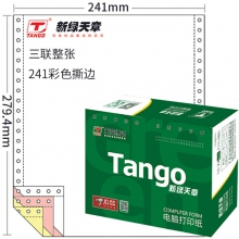 天章(TANGO)新绿天章彩色电脑打印纸241-3S三联整张80列(撕边 色序:白红黄 1000页/箱)