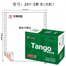 天章(TANGO)新绿天章彩色电脑打印纸241-2S二联整张80列(撕边 色序:白红 1000页/箱)