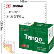 天章(TANGO)新绿天章彩色电脑打印纸241-3-1/2三层二等分80列(不撕边 色序:白红黄 1000页/箱)