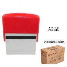 金展A2打码机 外箱型印码机喷码机移印机打印手调数字生产日期打码机快干油墨 加大型打码机