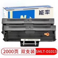 能率 适用三星MLT打印机粉盒D101S硒鼓ML2165墨粉2160油墨2161碳粉墨盒 易加粉硒鼓双支装