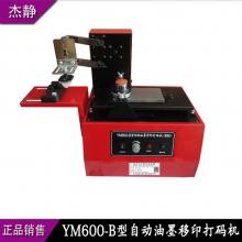 YM-600B型自动油墨移印打码机 日期打印机 图案印刷机
