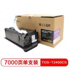 莱盛 LSWL-TOS-T2450CS数码复合机粉盒复印机粉仓(适用于TOSHIBA E-Studio 223/225/243/245)