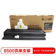 莱盛 LSWL-KYO-TK448/458数码复合机粉盒复印机粉仓(适用于KYOCERA Taskalfa 180/181)