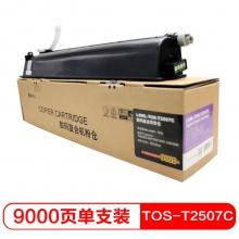 莱盛 LSWL-TOS-T2507C数码复合机粉盒复印机粉仓(适用于TOSHIBA 2307/2507/2006/2306/2506)