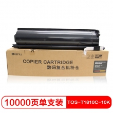 莱盛 TOS-T1810C-10K 数码复合机粉盒复印机粉仓(适用于TOSHIBA E-Studio 181/211/182/212/242)