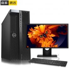 戴尔(DELL) T7820塔式图形工作站电脑主机 T7810升级款 1颗丨银牌4110丨8核16线程 8G丨500G丨NVS315-1G