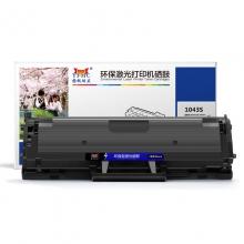 扬帆耐立YFHC SX-1043S黑鼓 (适用于:三星 ML-1666 SCX-3201 3206 ML-1861 ML1661)